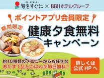 絹の湯 ホテルテラス横浜桜木町 (BBHホテルグループ)