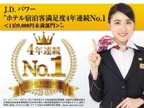 天然温泉 スーパーホテル LohasJR奈良駅