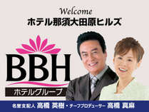 ホテル那須大田原ヒルズ(BBHホテルグループ)