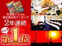 釧路センチュリーキャッスルホテル(旧釧路キャッスルホテル)