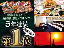 釧路センチュリーキャッスルホテル