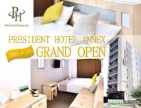 プレジデントホテル博多(2021/4/15 PRESIDENT HOTEL ANNEX OPEN)