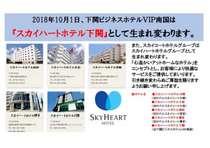 スカイハートホテル下関(旧下関ビジネスホテルVIP南国)