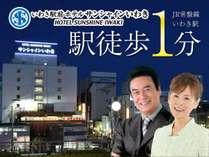 ホテルサンシャインいわき(BBHホテルグループ)