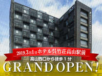 ホテル呉竹荘高山駅前(2019年3月1日オープン)