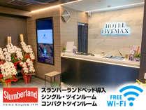 ホテルリブマックス東京神田EAST