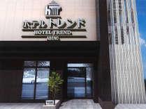 ホテルトレンドあべの天王寺(2020年9月新築オープン)