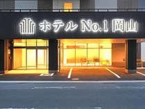 ホテルNo.1岡山(2021年8月2日新規オープン)