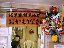 浅草旅館 東海荘
