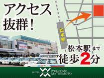 ホテル ウェルカム松本