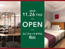 コンフォートホテル松山(2020年11月26日新規開業)