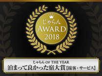 バリュー・ザ・ホテル東松島 矢本