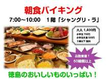 徳島東急REIホテル(2018年4月よりスマイルホテル徳島)