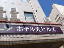 ホテル光ヒルズ(BBHホテルグループ)
