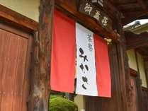KKR奈良 みかさ荘(国家公務員共済組合連合会奈良宿泊所)