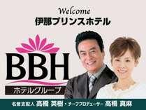 伊那プリンスホテル(BBHホテルグループ)