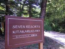 SEVEN RESORTS KITAKARUIZAWA