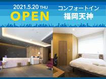 コンフォートイン福岡天神(2021年5月20日オープン)