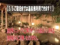 京都 竹の郷温泉 ホテル京都エミナース