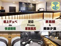ホテル菊水今治 (2018年3月1日Grandリニューアル)