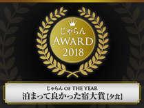 THE HAMANAKO -DAIWA ROYAL HOTEL-