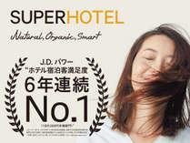 スーパーホテル防府駅前 天然温泉 天神の湯