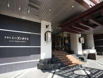 アタミシーズンホテル【伊東園リゾート】