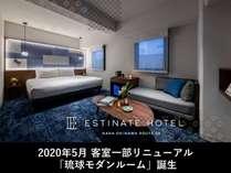 エスティネートホテル沖縄那覇 ※2020年5月客室リニューアル!