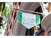 熊本ホテル オークス