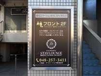 西川口ステーションホテル ステイラウンジ
