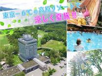 水上高原ホテル200(トゥーハンドレッド)