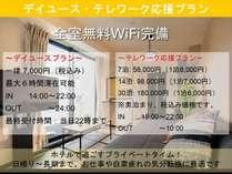 Residential Hotel IKIDANE 千葉中央