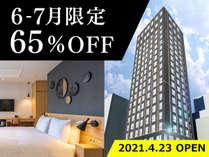 大阪グランベルホテル(2021年4月23日オープン)