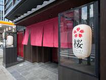 SAKURA HOTEL(桜ホテル)