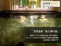スーパーホテル十和田 天然温泉 奥入瀬の湯