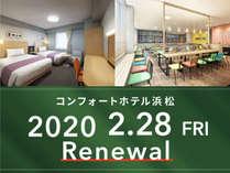 コンフォートホテル浜松(2020年2月28日リニューアル)