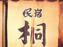 温泉民宿 桐