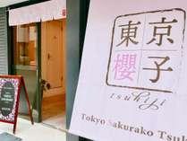 東京櫻子tsukiji【2018年11月21日OPEN】