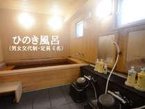 檜の湯 ホテル松本ヒルズ
