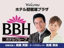 ホテル琵琶湖プラザ(BBHホテルグループ)