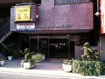 ビジネスホテル寿々屋
