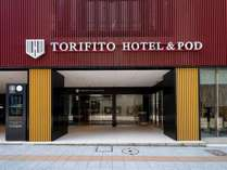 トリフィートホテル&ポッド金沢百万石通