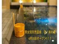 天然温泉 花乃井の湯 スーパーホテル堺マリティマ
