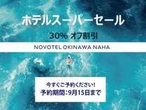 ノボテル沖縄那覇 (2018.9/13 GRAND OPEN)