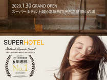 スーパーホテル上越妙高駅西口 天然温泉 関山の湯 1月30日OPEN