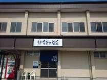 合歓木温泉 沖水店