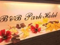 B&B パークホテル鹿児島