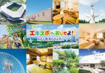 ホテル阪急エキスポパーク