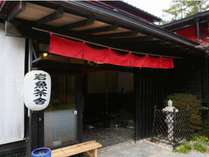 岩魚茶舎 (いわなぢゃや)