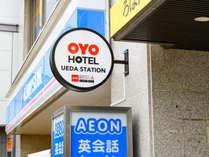 OYO 上田ステーションホテル